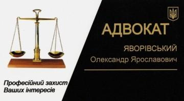 Яворівський Олександр Ярославович - фото