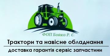 Бойко Р.С. - фото