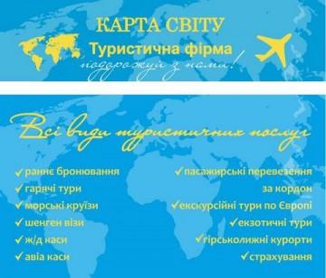 Карта Світу - фото