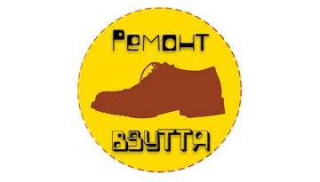 Ремонт та реставрація взуття - фото