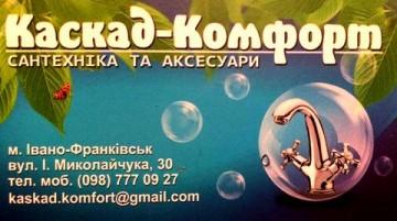 Каскад-Комфорт - фото