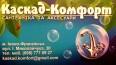 Каскад-Комфорт