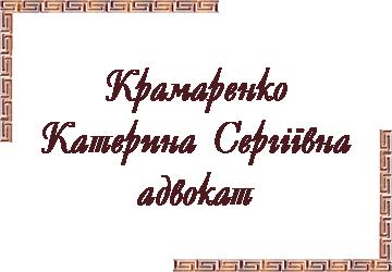 Крамаренко Катерина Сергіївна - фото