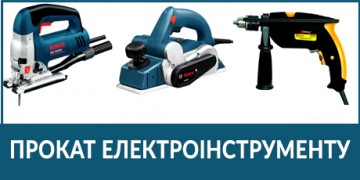 Прокат та ремонт електроінструменту - фото