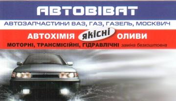 Авто-Віват і Ко - фото