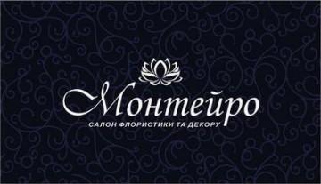 Монтейро