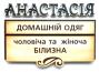 Анастасія