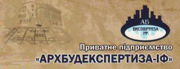 Архбудекспертиза-ІФ - фото