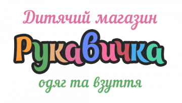 Рукавичка - фото