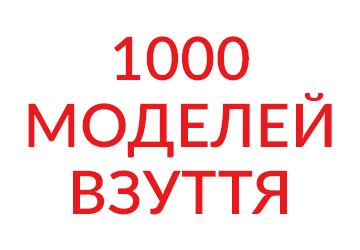 1000 моделей - фото