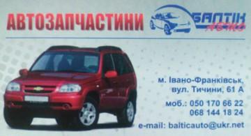 Балтік Авто - фото