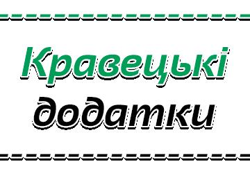 Кравецькі додатки - фото