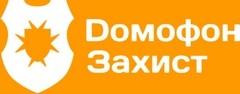 Домофон-Захист - фото