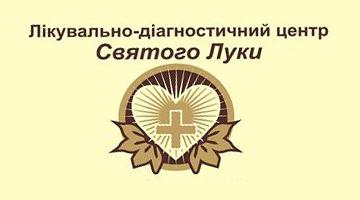 Лікувально-діагностичний центр Святого Луки Івано-Франківського Архієпархіального Управління УГКЦ - фото