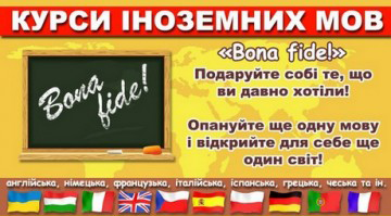 Bona Fide - фото