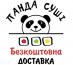 Панда Суші