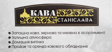 Кава Станіслава - фото