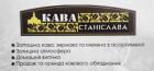 Кава Станіслава