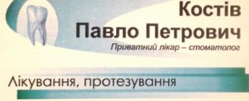 Стоматологія Павла Костіва - фото