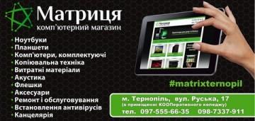 Матриця
