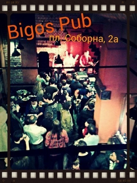 Bigos Pub - фото 3