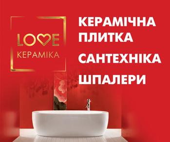Love Кераміка - фото