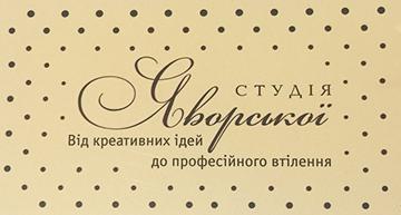 Студія текстильного дизайну Оксани Яворської - фото