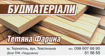 Гуртівня пиломатеріалів - фото