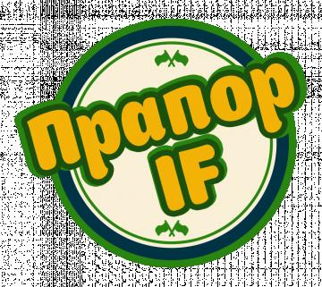 Прапор ІФ - фото