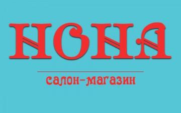 Нона - фото