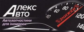 Алекс-Авто
