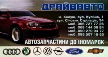 Драйв-авто