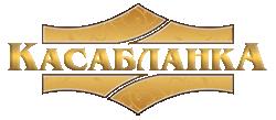 Касабланка - фото