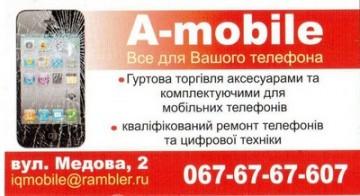 Amobil - фото