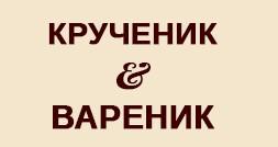Крученик & Вареник