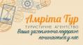 Амріта-Тур