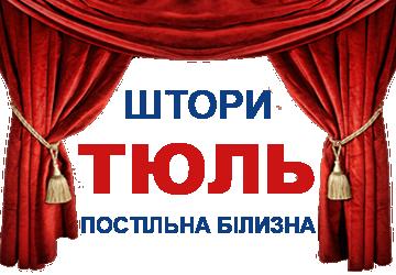 Штори Київська 8 - фото