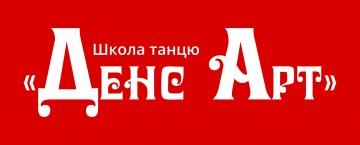 ДЕНС АРТ