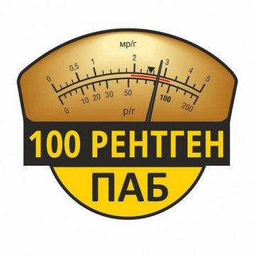 100 Рентген - фото
