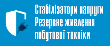 Стабілізатори напруги/Акумулятори/Джерела безперебійного живлення - фото