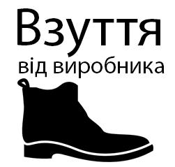 Взуття від виробника - фото