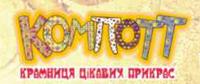 Компотт