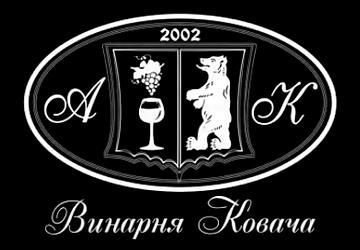 Винарня Ковача - фото