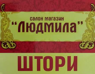 Людмила - фото