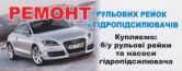 Ремонт рульових рейок та гідропідсилювачів