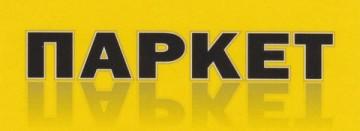 Паркет - фото
