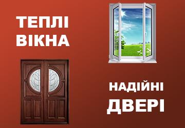 Теплі вікна/Надійні двері - фото