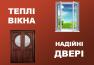 Теплі двері/Надійні вікна