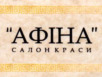 Афіна - фото