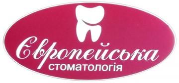 Європейська стоматологія - фото